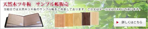 天然木ツキ板サンプル帳販売