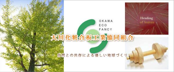 大川化粧合板工業協同組合、自然との共存による優しい地球づくり