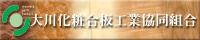 大川化粧合板工業組合